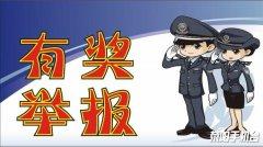 郑州市公安局对群众举报违法犯罪进行奖励的通告