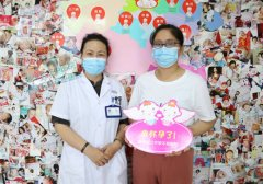 婚后遭遇胎停 如今就要升级做妈妈 郑州不孕不育医院专业郑州长江