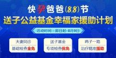 郑州不孕不育医院快孕爸爸节 送子公益基金幸福家援助计划正式启动