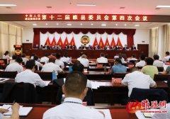 【聚焦两会】政协第十二届睢县委员会第四次会议开幕