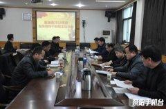 崔庙镇召开2018年度党员领导干部民主生活会