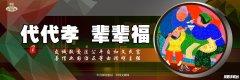 荥阳市第五届人大常委会任命名单