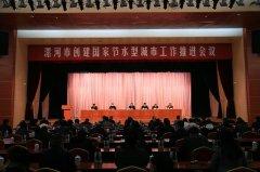 漯河市召开创建国家节水型城市工作推进会议