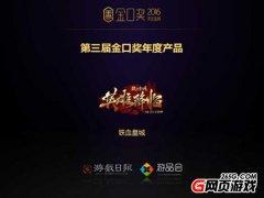 荣膺桂冠!51游戏《铁血皇城》荣获金口奖年度最佳