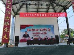 县领导马国锋出席户部寨镇2020年基干民兵点验大会