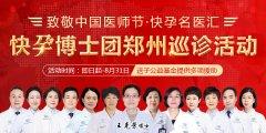 即日起-8月22日快孕博士团郑州长江不孕不育医院巡诊 致敬中国医师节