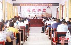 睢县粮食收购储备中心:组织召开全县夏粮收购及安全生产工作会