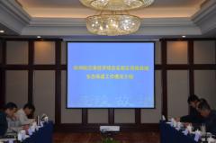 社会事业局组织召开苑陵故城外城生态保遗建设方案研讨会