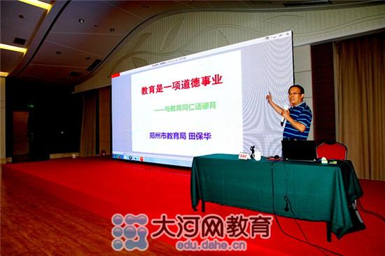 中原区2016年校级领导干部暑期培训