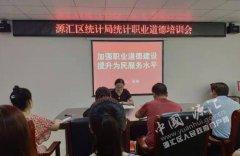 源汇区统计局举办职业道德教育强化培训会