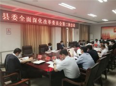 副市长、县委书记张宏义主持召开县委全面深化改革委员会第二次会议
