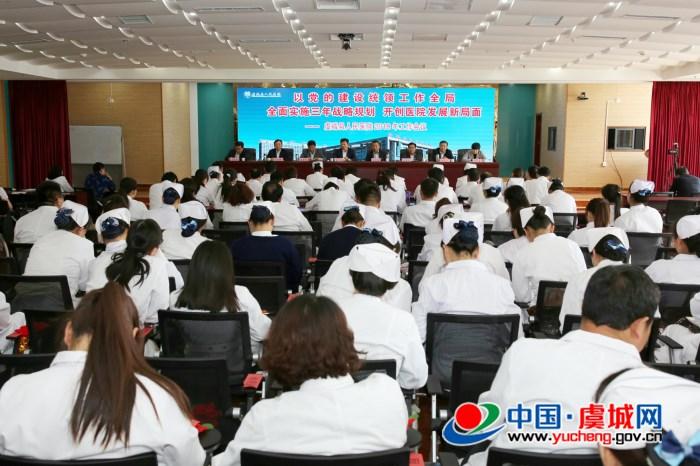 虞城县人民医院召开2018年工作会议