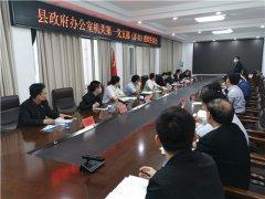 县政府办公室召开机关第一党支部(扩大)组织生活会