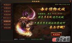 177游戏《传奇皇朝》怪兽攻城等你来守