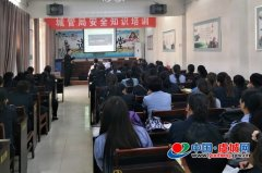 虞城县城管局开展安全生产知识培训