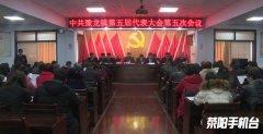 中国共产党豫龙镇第五届代表大会第五次会议召开