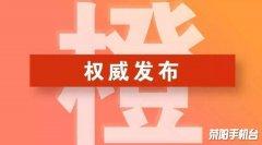 荥阳:重污染天气黄色预警调整为橙色预警
