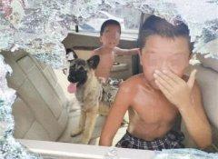 信阳俩男孩烈日下被反锁车内喊救命:浑身通红,头发湿透……