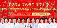 即日起-10月31日 郑州长江中医院特邀三甲名医亲诊 科学助好孕