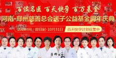 即日起-10月31日郑州不孕不育医院名医助好孕 百天快孕计划征集中