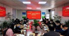 漯河市畜牧局召开2020年第一季度畜产品质量安全形势分析会议