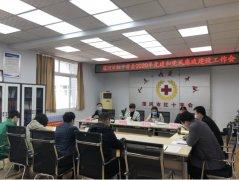 漯河市红十字会召开2020年党建暨党风廉政建设工作会议
