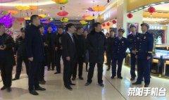 副市长李云峰元宵节夜检查消防安全