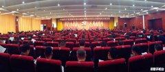 中共荥阳市第五届纪律检查委员会第四次全体会议召开