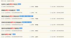 """中国40家企业""""蹭脸""""注册""""伊万卡牌"""""""
