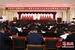 县委十三届九次全会暨县委工作会议召开