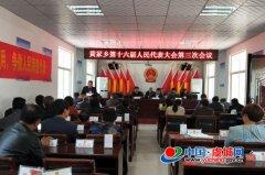 黄冢乡召开第十六届人民代表大会第三次会议