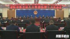 市五届人大常委会召开第十八次会议