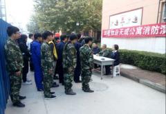 天成工作站开展10月份消防演习活动