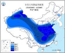 中央气象台发布寒潮蓝色预警 多地将迎大幅降温