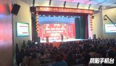 豫龙镇槐西村召开2018年工作总结暨2019年工作动员大会