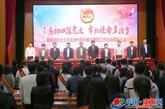 虞城县召开纪念五四运动99周年暨表彰大会