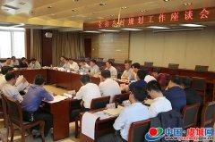县长白超主持召开乡村规划工作座谈会