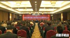 荥阳市第五届人民代表大会第四次会议举行预备会议