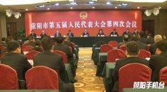 荥阳市第五届人民代表大会第四次会议主席团举行第一次会议