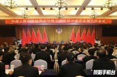 政协第五届荥阳市委员会第三次会议举行预备会议
