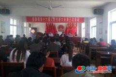 张集镇召开第十六届人民代表大会第三次会议