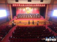 荥阳市第五届人民代表大会第四次会议胜利闭幕