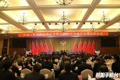 政协第五届荥阳市委员会第三次会议隆重开幕