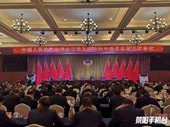 市政协五届三次会议举行总结表彰会
