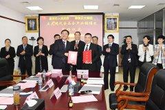 正大漯河现代食品全产业链项目签约仪式在京举行