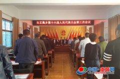 古王集乡第十六届人民代表大会第三次会议胜利召开