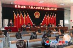 杜集镇召开第十六届人民代表大会第三次会议