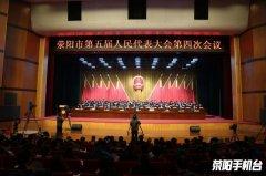 荥阳市第五届人民代表大会第四次会议举行第二次全体会议