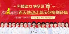 郑州不孕不育医院的排名清华大学第一附属医院鲁桦教授坐诊