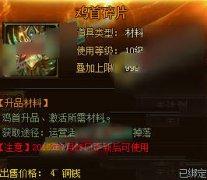 XY游戏《武神赵子龙》鸡首碎片作用介绍